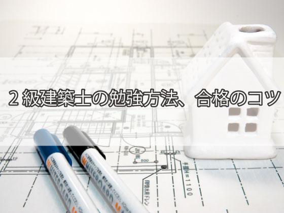 2級建築士,勉強方法