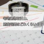 宅地建物取引士の勉強時間はどれくらいか?
