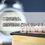 二級建築士の勉強時間はどれくらい?