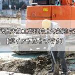 2級土木施工管理技士の勉強方法【ポイントは2つです】