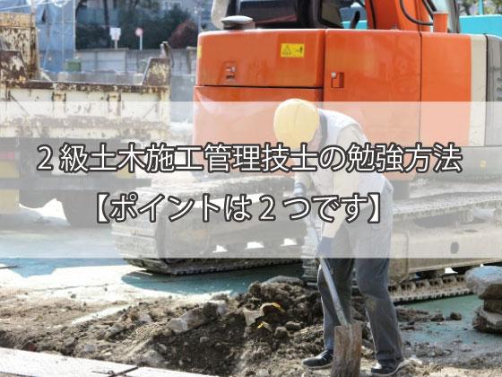 2級土木施工管理技士の勉強方法