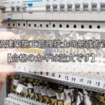 2級電気工事施工管理技士の勉強方法【合格のカギは論文です】