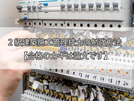 2級電気施工管理技士の勉強方法