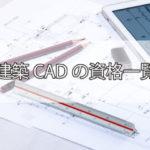 建築CADの資格一覧