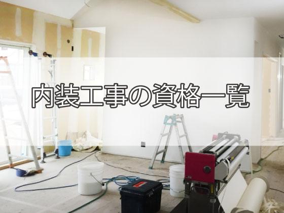内装工事の資格一覧